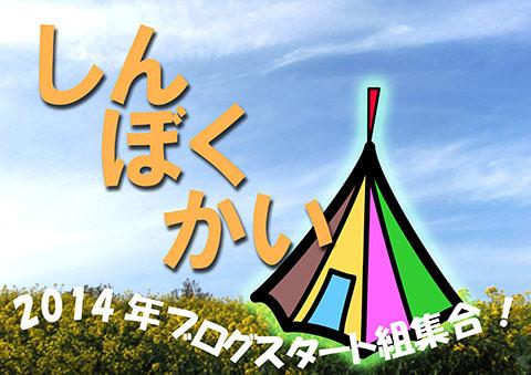 shinboku1