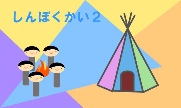 shinboku2
