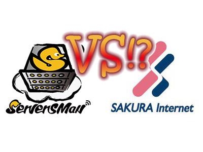 sakura_vs_serversman
